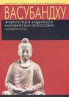 Энциклопедия буддийской канонический философии