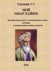 Мой Омар Хайям