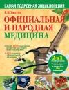 Официальная и народная медицина