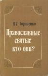 Православные святые - кто они?