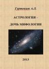Астрология - дочь мифологии