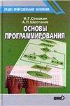 Семакин И. Г., Шестаков А. П. Основы программирования.