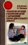 Технологии обучения и воспитания детей