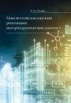 Максвелловская научная революция: интертеоретический контекст
