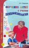 Обучение детей с учетом психофизиологии