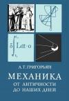 Механика от античности до наших дней