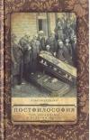 Постфилософия. Три парадигмы в истории мысли