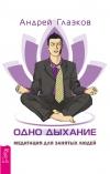 Одно дыхание. Медитация для занятых людей