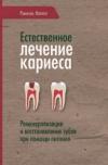 Естественное лечение кариеса