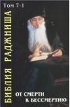 Библия Раджниша. Том 7-1. От смерти к бессмертию