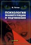 Психология манипуляции и подчинения