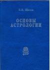 Основы астрологии. Том 1. Философские основы астрологии