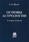 Основы астрологии. Том 4. Угловые аспекты