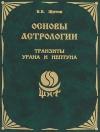 Основы астрологии. Том 9. Транзиты Урана и Нептуна