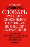 Словарь русских синонимов и сходных по смыслу выражений