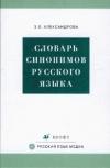 Словарь синонимов русского языка. Около 11000 синонимических рядов