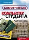 Рычков В.,  Дьяконов В.,  Новиков Ю. Компьютер для студента.