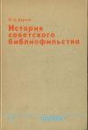 История советского библиофильства