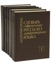 Словарь современного русского литературного языка. Том 01. А-Б
