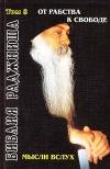 Библия Раджниша. Том 8. Мысли вслух. От рабства к свободе