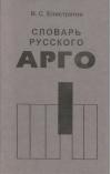 Словарь русского арго