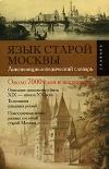 Язык старой Москвы. Лингвоэнциклопедический словарь