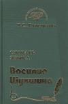 Словарь языка Василия Шукшина