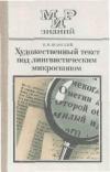 Художественный текст под лингвистическим микроскопом