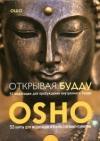 Открывая Будду. 53 медитации для пробуждения внутреннего будды