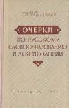 Очерки по русскому словообразованию и лексикологии