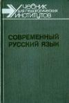 Современный русский язык. В трех частях. Часть 1