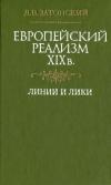 Европейский реализм XIX в. Линии и лики