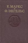 Указатели ко второму изданию Сочинений К.Маркса и Ф.Энгельса