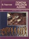 Поиски предков Адама. Рассказы археолога