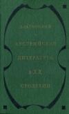 Австрийская литература в XX столетии