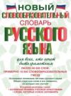 Новый словообразовательный словарь русского языка
