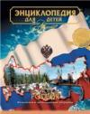 Энциклопедия для детей. Том 12 Россия: Физическая и экономическая география