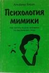 Психология мимики. Как читать мысли по лицу