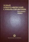 Новый орфографический словарь-справочник русского языка