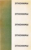 Этнонимы: Сборник статей
