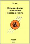 Лечение боли по системе мастера Тонга