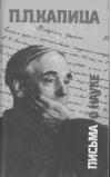 Письма о науке. 1930-1980