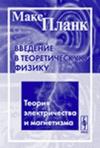 Введение в теоретическую физику. Том 3