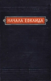 Начала Евклида. Книги XI-XV