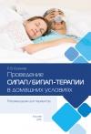 Проведение СИПАП-БИПАП - терапии в домашних условиях