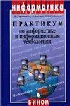 Угринович Н. Д. Практикум по информатике и информационным технологиям.