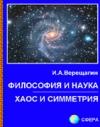Философия и наука. Хаос и симметрия