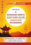 Большая книга китайской, даосской медицины