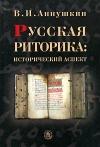 Русская риторика. Исторический аспект