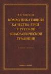 Коммуникативные качества речи в русской филологической традиции